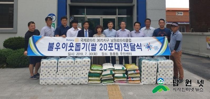 0731동충동-남원로타리클럽 이웃돕기 물품기탁2(남원로타리클럽1.jpg