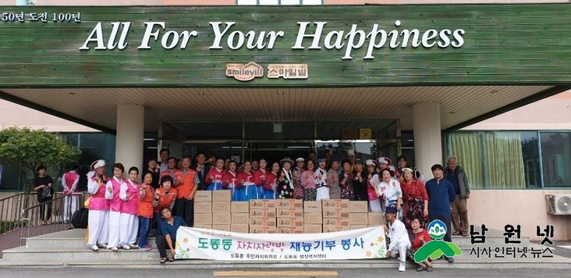 0926도통동-재능기부봉사단 나눔의 봉사활동 펼쳐1.jpg