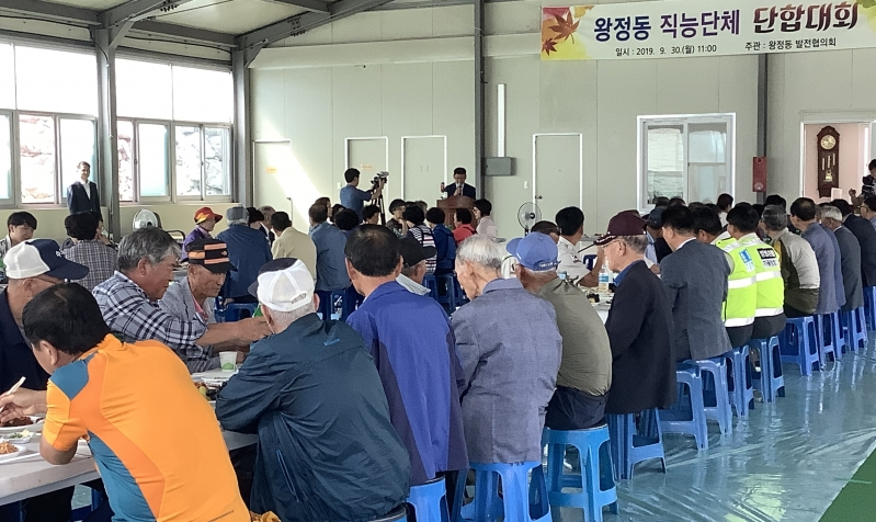 0930 왕정동-왕정동 발전을 위한 직능단체 화합행사 개최.jpeg